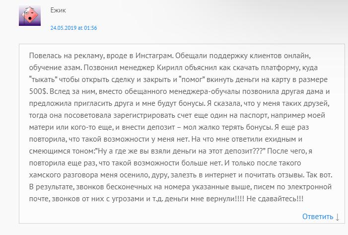 Правдивые отзывы о umarkets.com