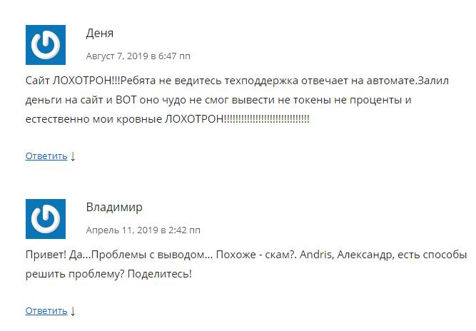 Правдивые отзывы о Zevs Trade Platform