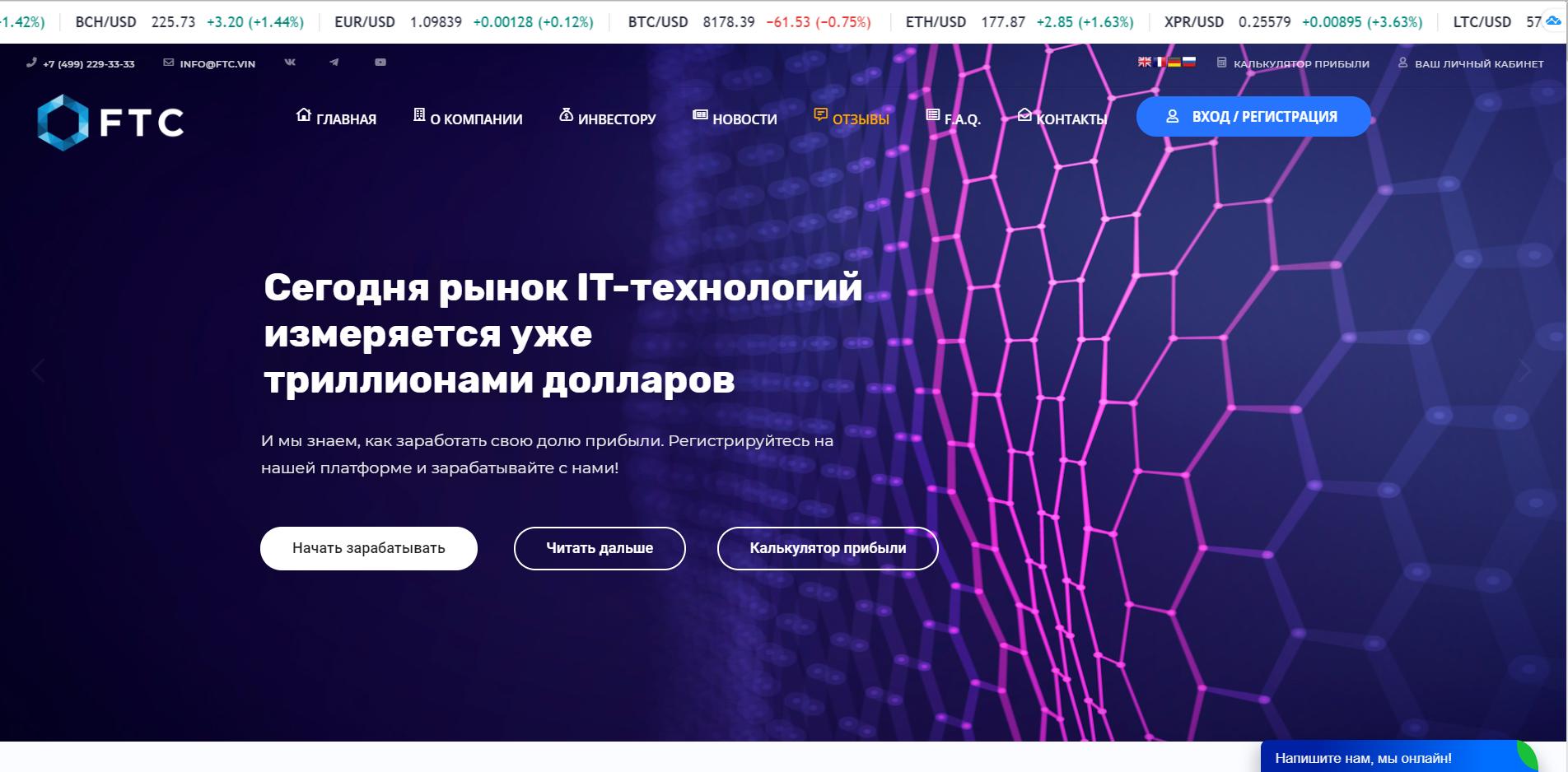 Сайт ftc.vin