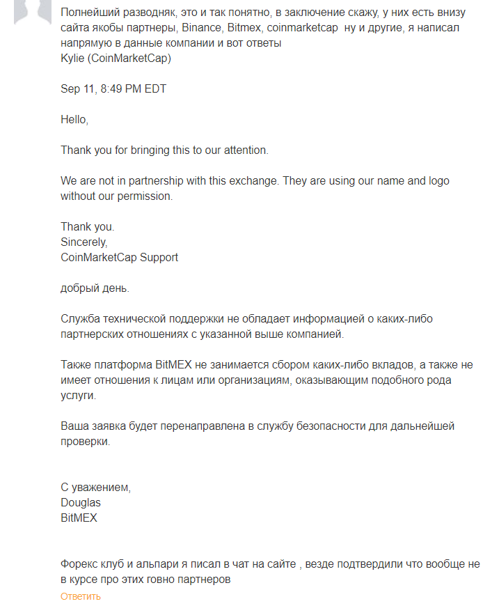 Отзывы о FTC.VIN