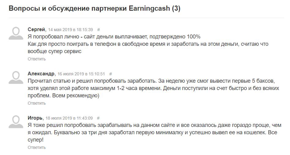 Отзывы об earningcash.org