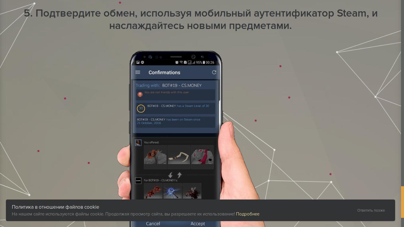 Мобильный аутентификатор