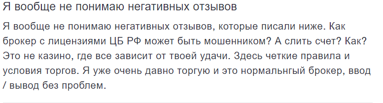 Отзывы о ffin.ru