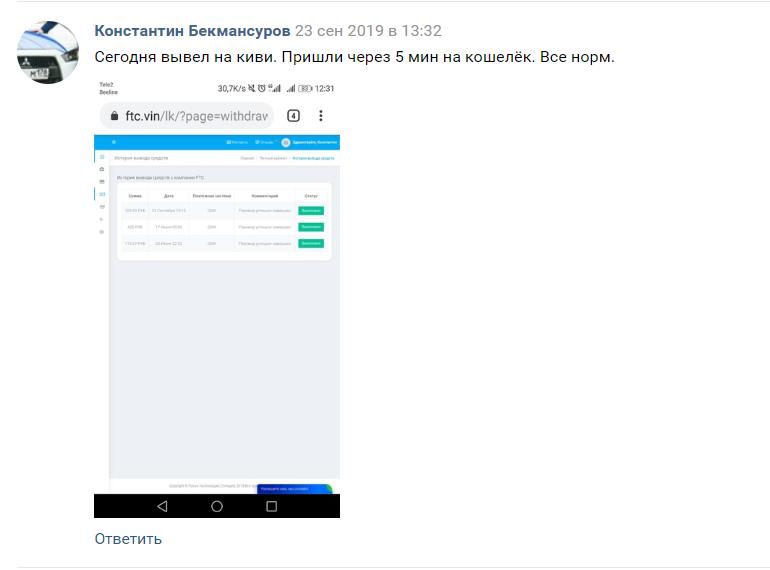 ООО «ФТК А» отзывы