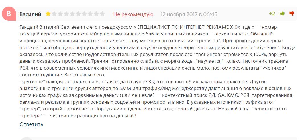 Отзывы о profiinternet.ru
