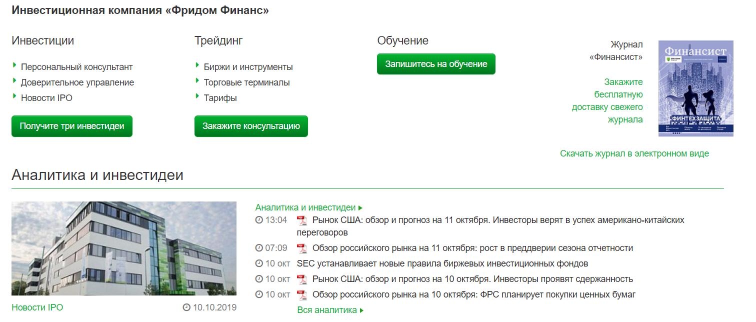 Сайт Freedom Finance