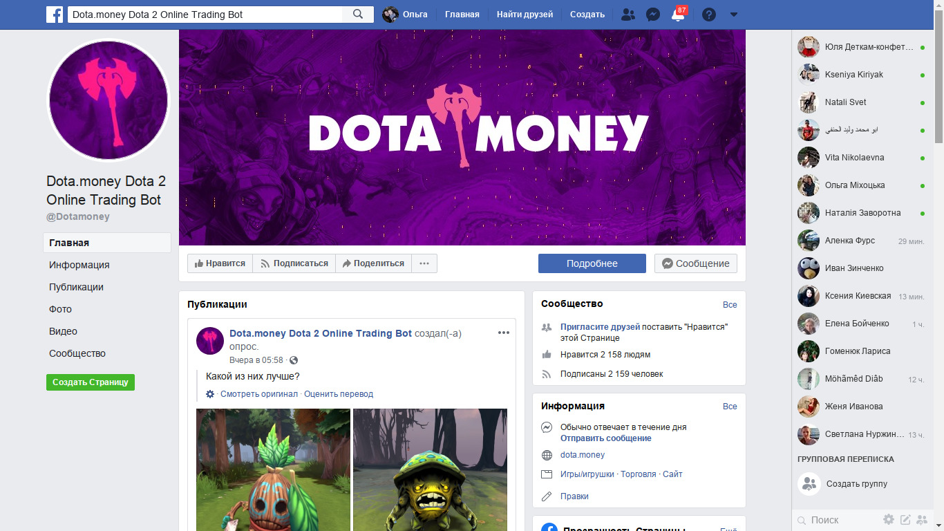 Профиль в Фейсбук