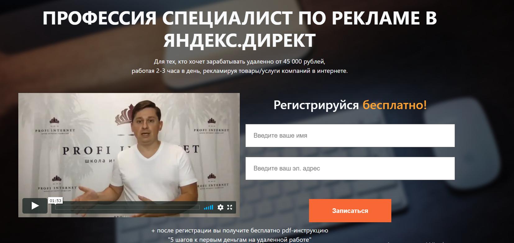 Регистрация на курс по рекламе в Яндекс.Директ