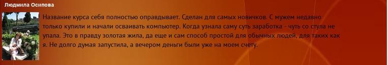 Отзывы denejnaynisha.ru