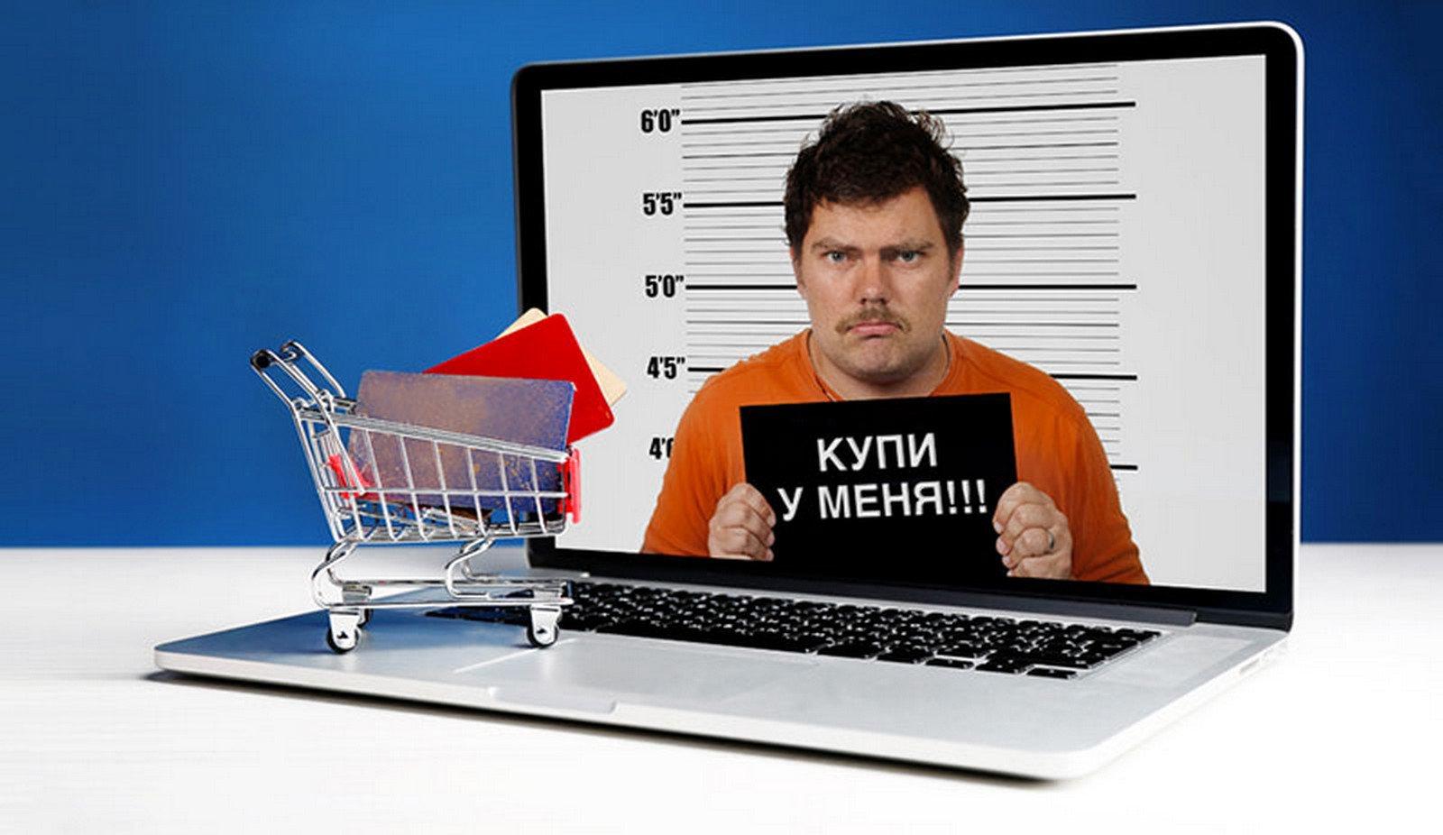 Интернет-магазин мошенник