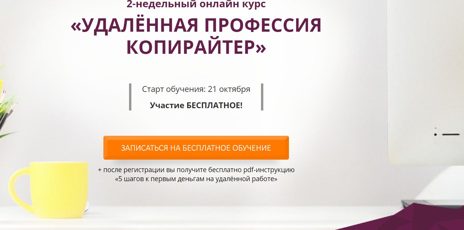 """""""Удаленная профессия копирайтер"""""""