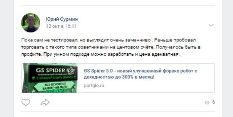 GS Spider 5.0 отзывы