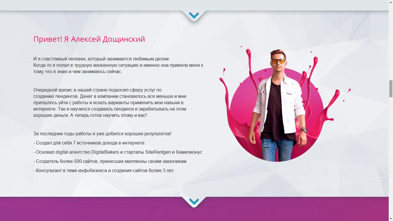 Алексей Дощинский
