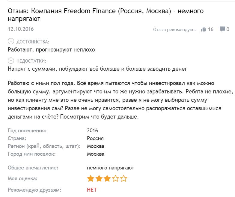 Freedom Finance отзывы