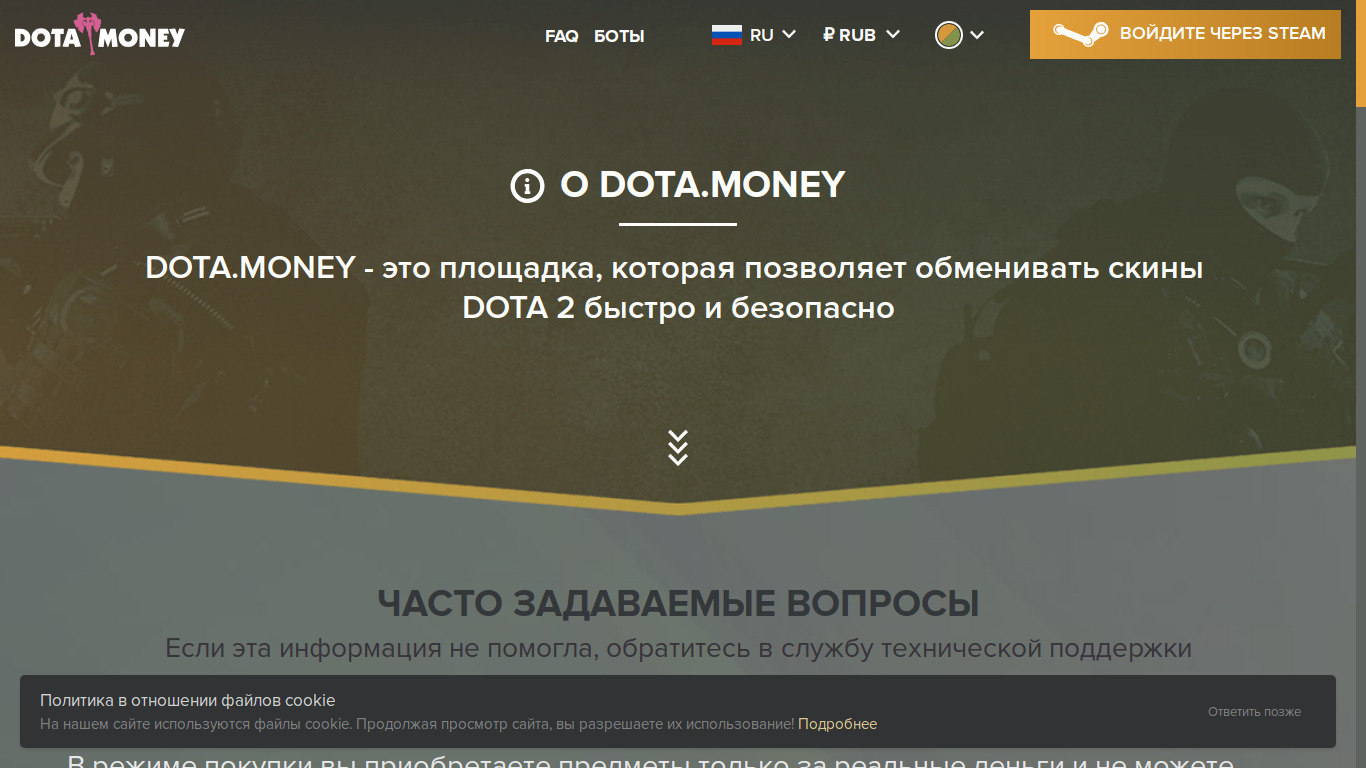 О DOTA Money