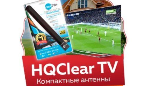 Антенны HQClear TV