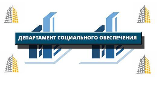 Логотип Департамента Социального Обеспечения