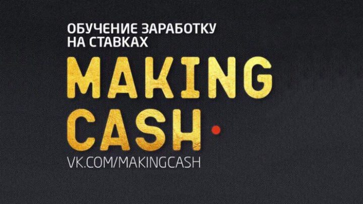 Логотип Making Cash