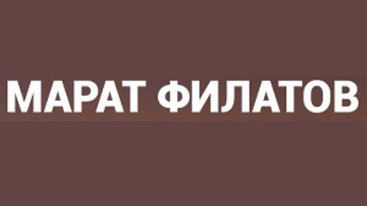 Марат Филатов