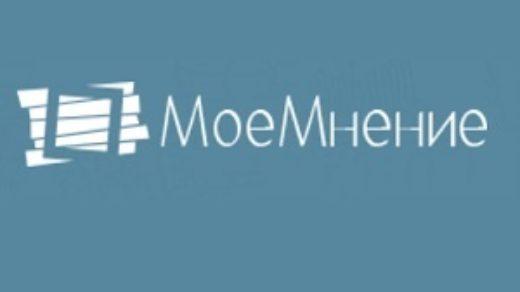 Логотип МоеМнение