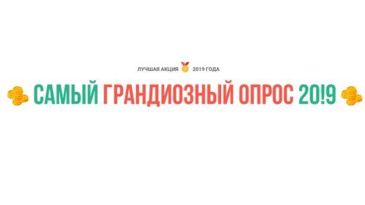 Логотип Социального опроса с оплатой
