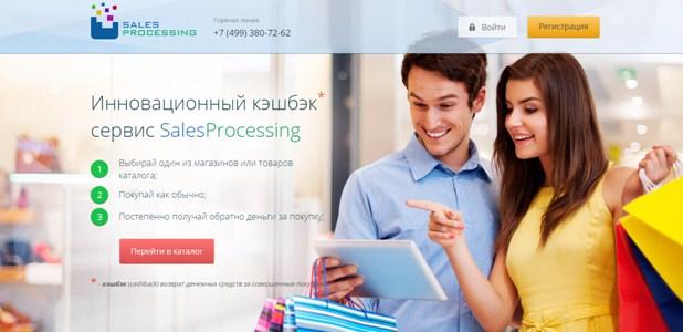 Сайт SalesProcessing