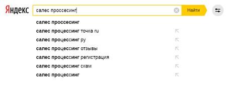Подсказки при вводе названия на русском