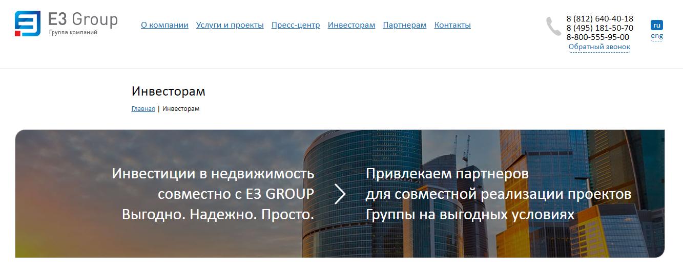 """""""Инвесторам"""""""