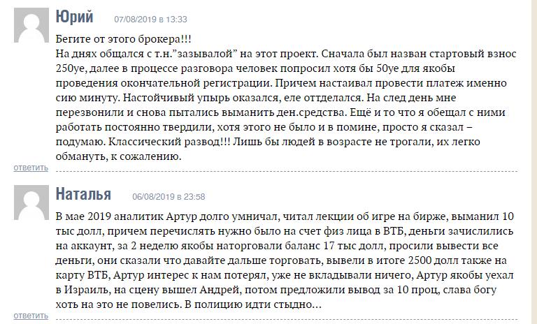 Отзывы о КФТ Партнер