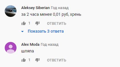 ВебМайнинг отзывы