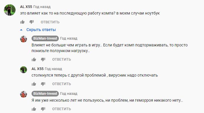 Отзывы о ВебМайнинг