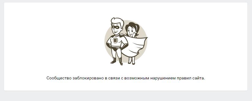 Группа ВКонтакте заблокирована