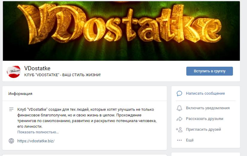 Группа VDostatke ВКонтакте