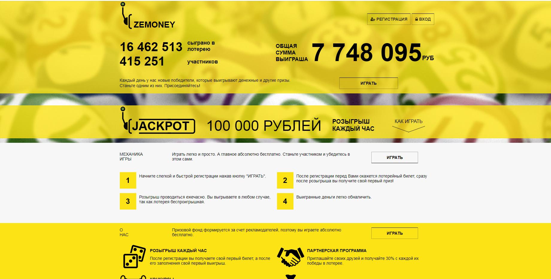 Сайт zemoney.ru