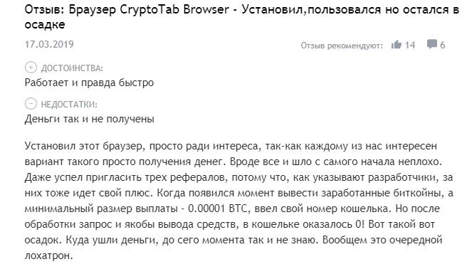 КриптоТаб отзывы