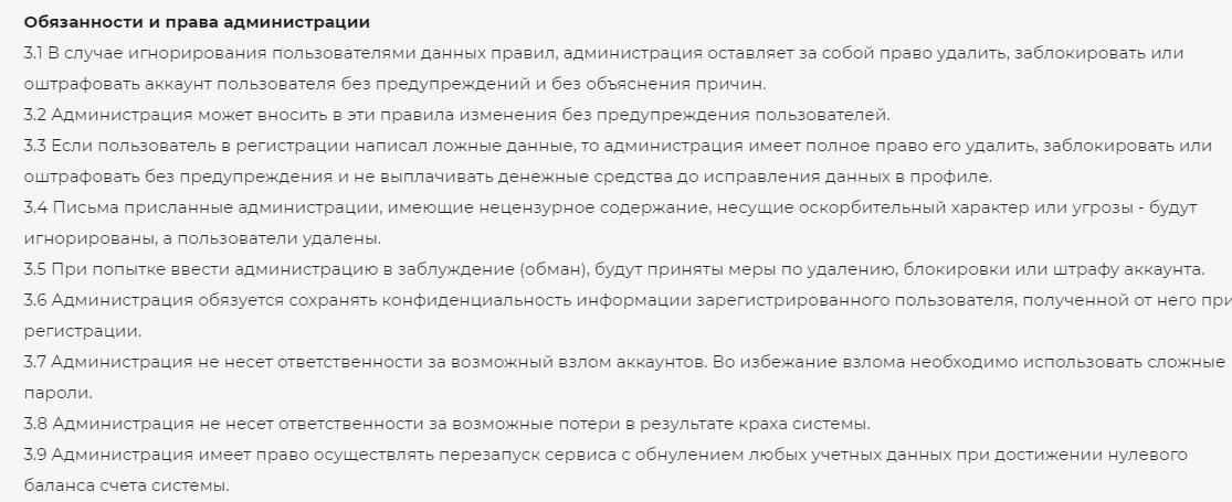 раздел «Обязанности и права администрации»