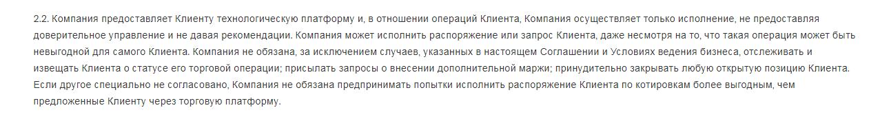 """""""Клиентское соглашение"""", пункт 2.2"""