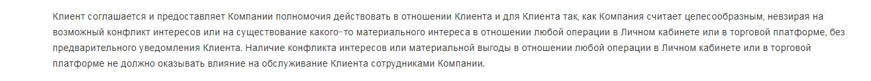 """""""Клиентское соглашение"""", пункт 2.6"""