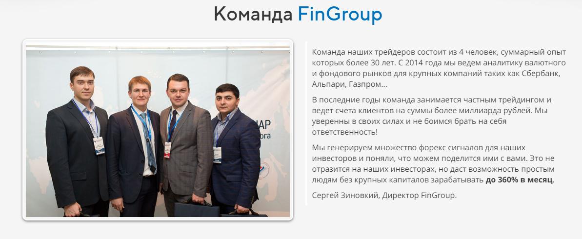 Команда FinGroup