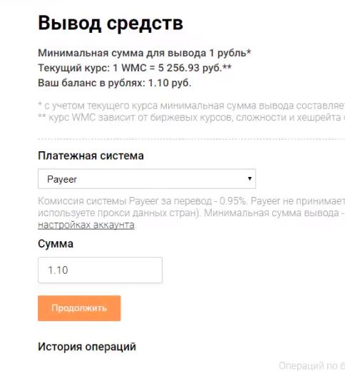 """""""Вывод средств"""""""