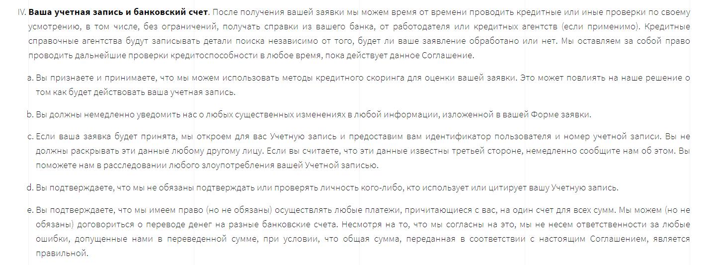"""""""Условия и положения"""""""