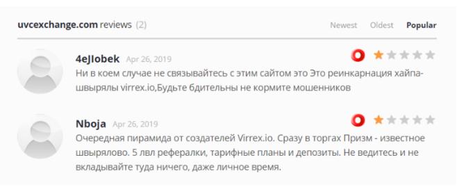 UVC Exchange отзывы