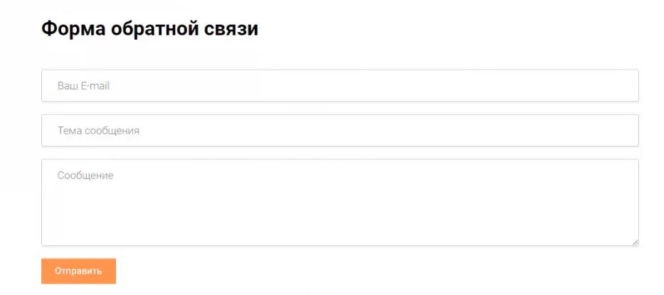"""""""Форма обратной связи"""""""