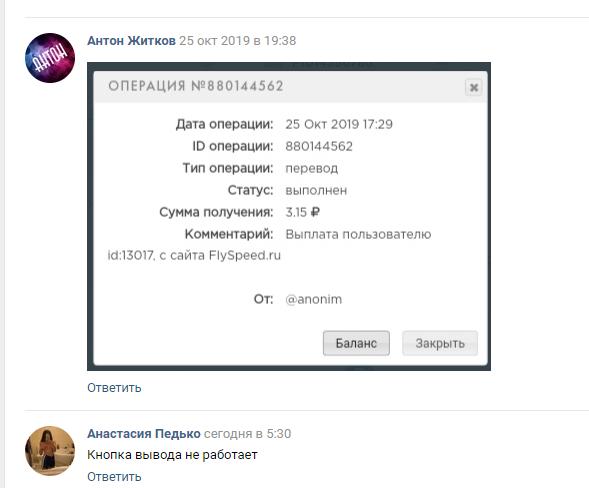 Отзывы о проекте Flyspeed