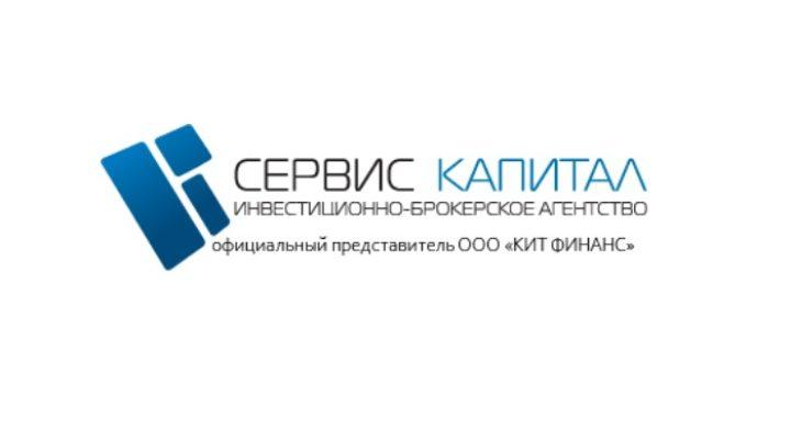 Логотип Сервис Капитал