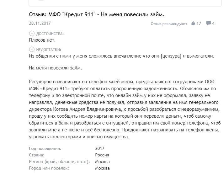 Правдивые отзывы о cr911