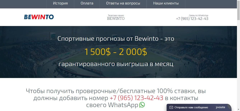 Сайт Bewinto