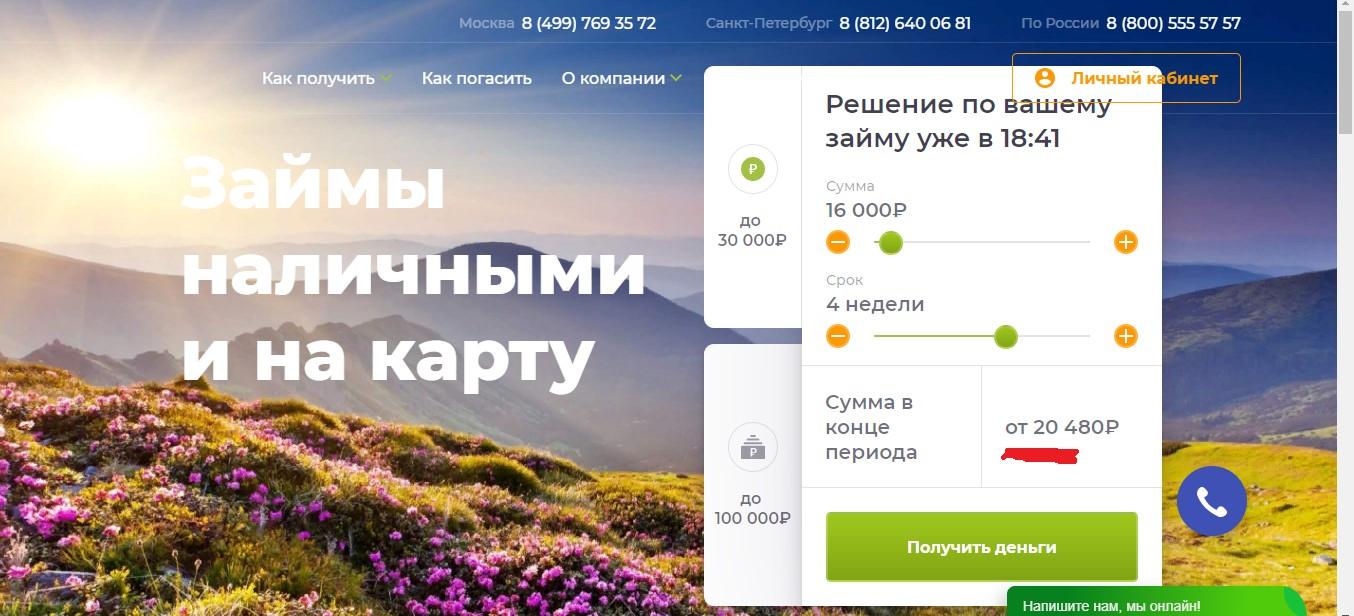 Калькулятор займа 16000 рублей