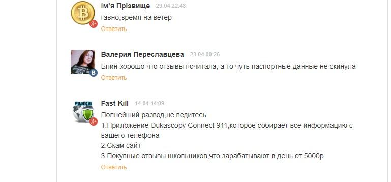 «Дукаскопи Банк» отзывы