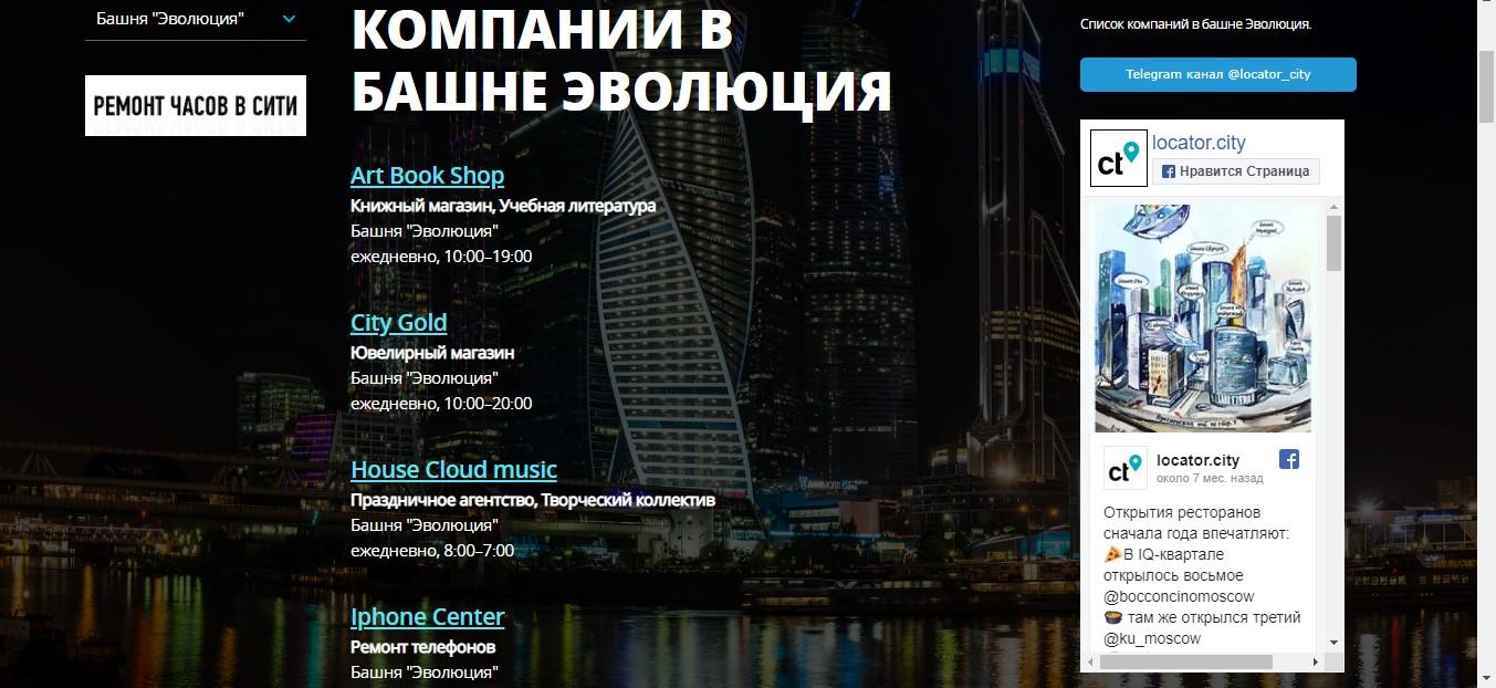 """Компании в башне """"Эволюция"""""""
